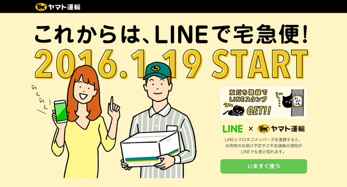 Line yamato