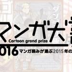 マンガ大賞2016は「ゴールデンカムイ」が大賞!今なら20%ポイント還元中!