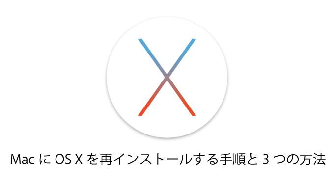 【保存版】MacにOS Xを再インストールする方法(初期化・上書き・復元・クリーンインストール・工場出荷時)
