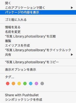 Photos app to amazon prime photos 6