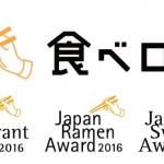 「今、日本で最も美味しいラーメン」食べログ JAPAN RAMEN AWARD 2016が発表