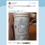 twitter-paper-cup-doraemon.jpg