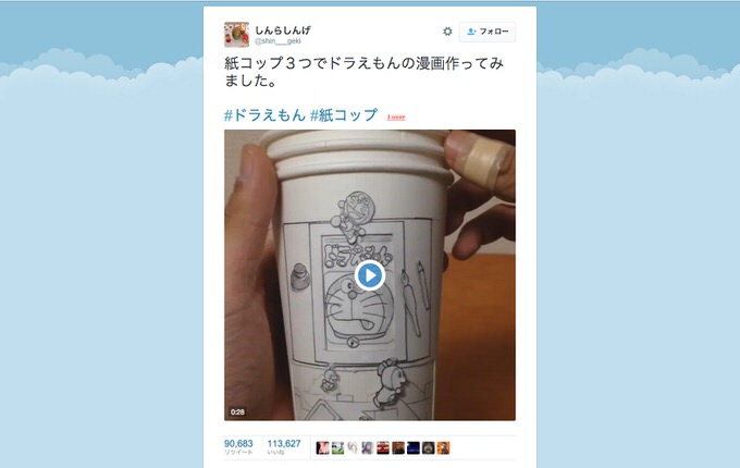 Twitter paper cup doraemon