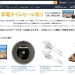見逃すな!Amazon 「家電タイムセール祭り」を2月27日、28日に開催