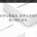 Apple オンラインストアでの買物時に全国のクロネコヤマトの営業所2,700箇所以上で受け取るオプションを追加