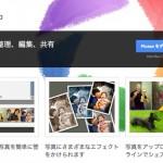 Google「Picasa」2016年5月1日サービス終了 ー Googleフォトへ統合