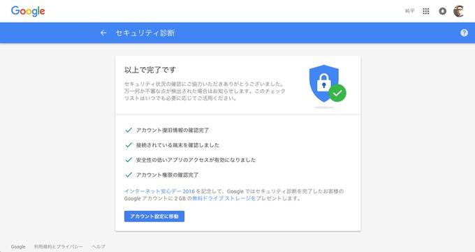 Google safer internet days 2016 1