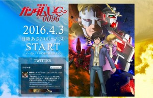 【超朗報】ガンダムUC、TVアニメとして再編集!「機動戦士ガンダムUC RE:0096」が4月3日より放送開始