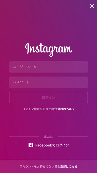 Instagram multiaccount 4