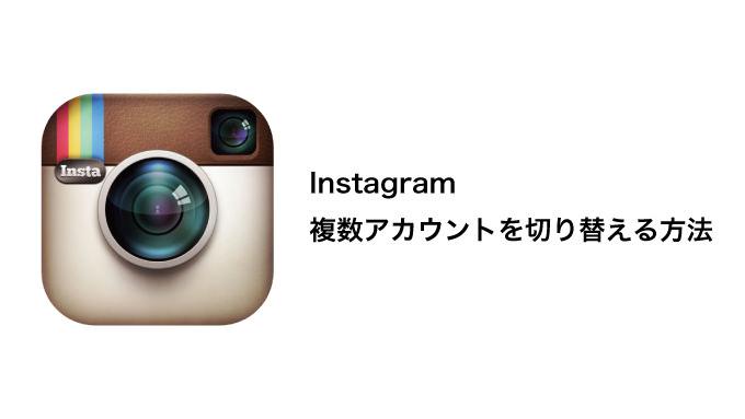 Instagramで複数アカウントを切り替える方法