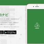iphoneapp-ekikounainavi-1.jpg