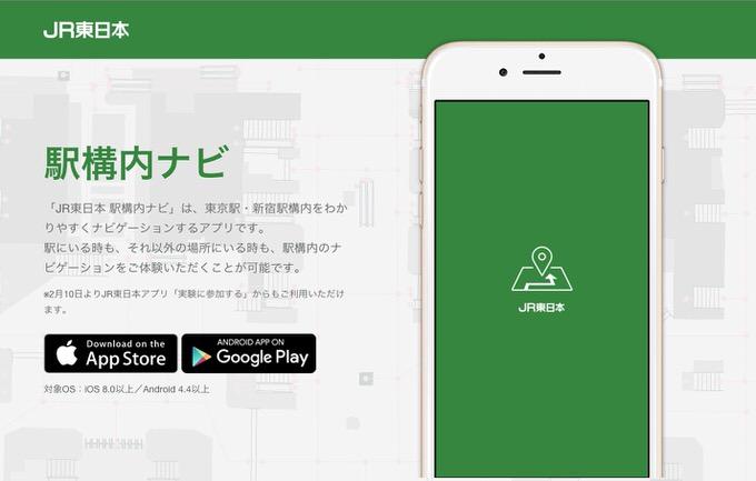 新宿駅・東京駅を完全攻略できる道案内アプリ「JR東日本 駅構内ナビ」が登場