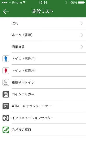 Iphoneapp ekikounainavi 4