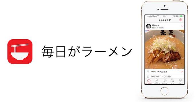 Iphoneapp ramen 1