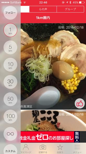 Iphoneapp ramen 2