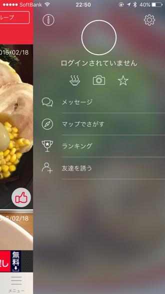 Iphoneapp ramen 4