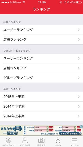 Iphoneapp ramen 5