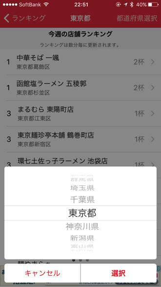 Iphoneapp ramen 7