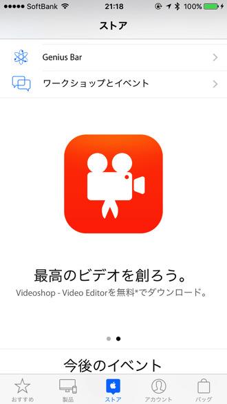 Iphoneapp sale videoshop 1