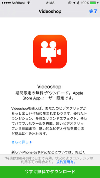 Iphoneapp sale videoshop 2