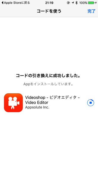 Iphoneapp sale videoshop 4