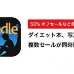 Kindle 最強のダイエット本50%オフや新社会人応援キャンペーンなど多数セールを開催