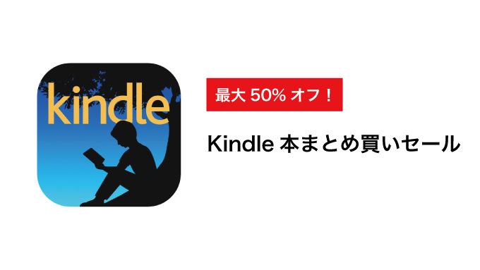 Kindle 最大50%オフ「Kindle本まとめ買いセール」を開催中!