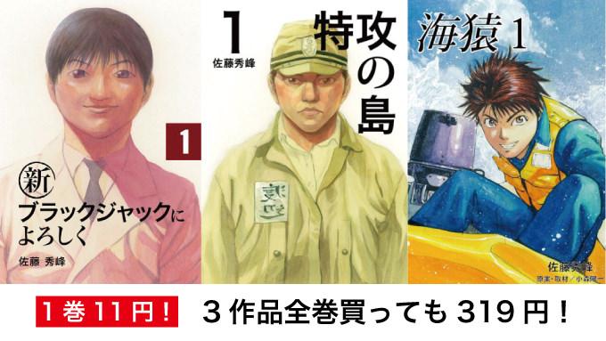 1巻11円!「海猿」「新ブラックジャックによろしく」「特攻の島」がKindleでお買い得