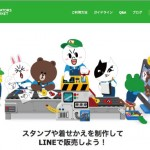 line-creators-kisekae-1.jpg