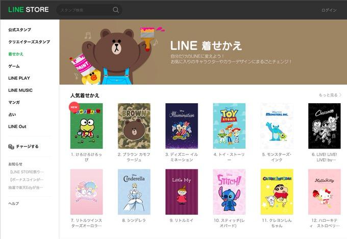 Line creators kisekae
