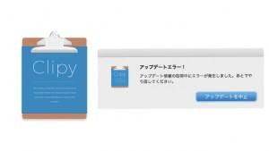 便利なクリップボード拡張アプリ「Clipy」がアップデートできない時の対処法