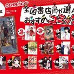 osusume2016_poster.jpg