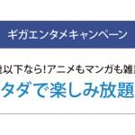 25歳以下ならアニメ・マンガ・雑誌が見放題!ソフトバンク「ギガエンタメキャンペーン」が本日より開始
