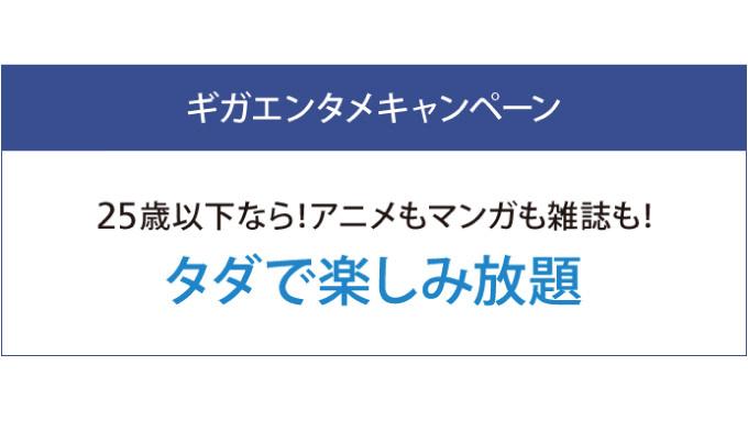 Softbank gigaentame