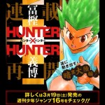 連載再開決定!HUNTERXHUNTER(ハンターハンター)、3月19日発売のジャンプで詳細発表