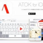 人気の日本語入力アプリ「ATOK」が3月31日まで40%オフ!