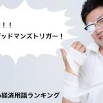 「必殺!デッドマンズトリガー!」必殺技っぽい経済用語ランキング