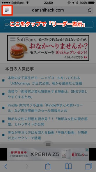 Iphone tips safari reader 7
