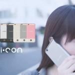 iPhoneを置くだけで充電できてモバイルバッテリーにもなる「Xl.i.CON(エクセルアイコン)」がクラウドファンディング開始
