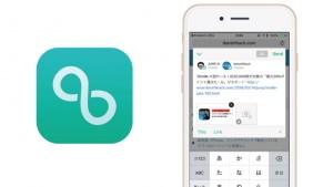 TwitterやFacebookに一括シェアできるiPhoneアプリ「Linky」は複数アカウント同時投稿が可能で便利