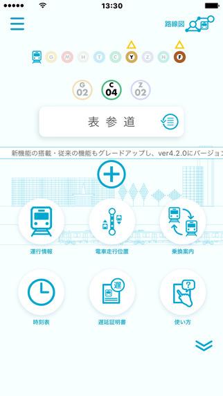 Iphoneapp tokyo metro 1
