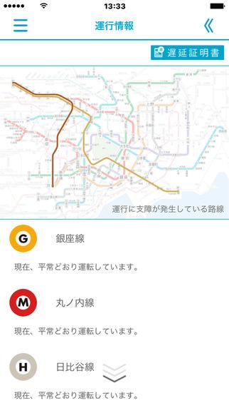 Iphoneapp tokyo metro 3