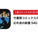 Kindleセールまとめ 竹書房コミックスが50円〜半額+20%ポイント還元、幻冬舎新書540円均一フェアなど