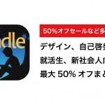 Kindle 90%オフも登場「Kindle本まとめ買いセール」など現在開催中のセール情報まとめ