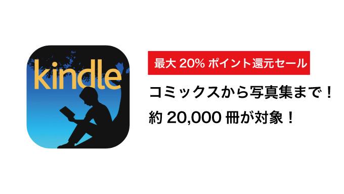 Kindle 大型セール!約20,000冊が対象の「最大20%ポイント還元セール」がスタート