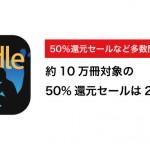 【Kindleセールまとめ】約10万冊対象最の大50%還元セール、94%オフ学研リレーセールなど