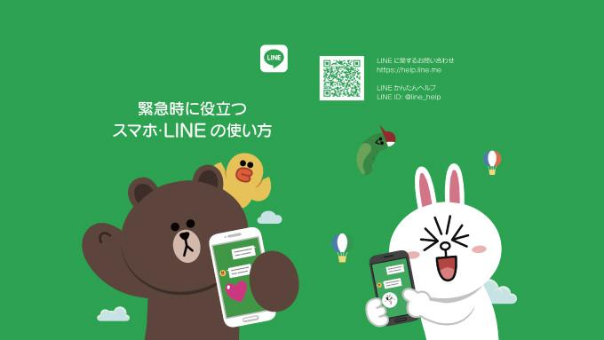 3月11日、東日本大震災をきっかけに誕生した「LINE」が災害時に役立つLINEの活用方法を公開