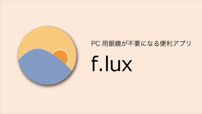 PC専用メガネは時代遅れ?!色温度調整アプリ「f.lux」はデスクワークが多い人必携です!