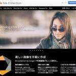 Google、本格的な写真編集ソフト「Nik Collection」を無料化