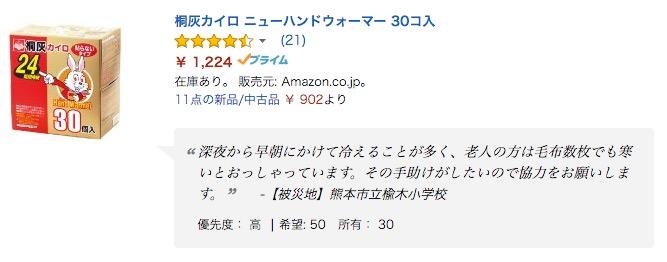 Amazon kumamoto wishlist 1